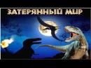 ЗАТЕРЯННЫЙ МИР — Приключения, Фильм Про Динозавров Кино, Зарубежные фильмы, Фи ...