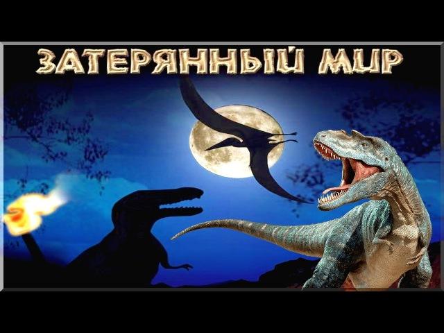 ЗАТЕРЯННЫЙ МИР — Приключения, Фильм Про Динозавров | Кино, Зарубежные фильмы, Фи » Freewka.com - Смотреть онлайн в хорощем качестве