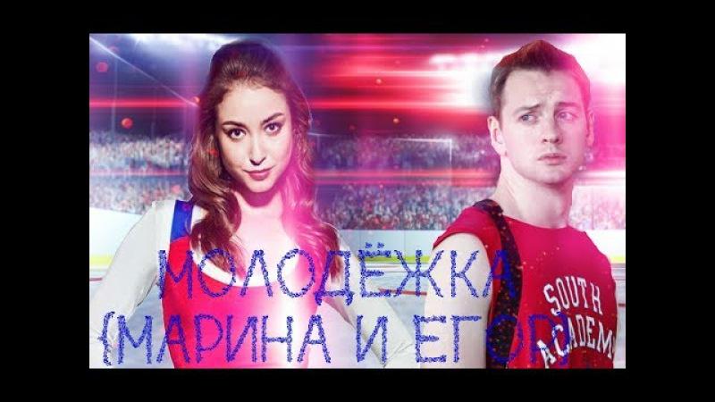 Молодёжка (Марина и Егор)