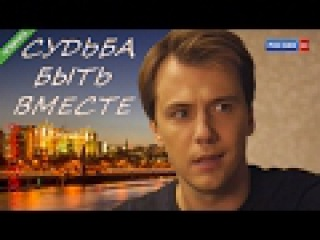 Судьба быть вместе (2017) Русские мелодрамы 2017, смотреть в HD качестве HD.