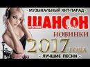 ШАНСОН НОВИНКИ - ЛУЧШИЕ НОВИНКИ ШАНСОНА 2017 года