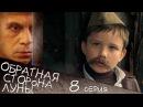 Обратная сторона Луны - Сезон 1 Серия 8 - фантастический детектив HD