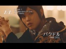4月クールドラマ「今夜もLL♡ LIVE LOVE 」3エピソードTEASER