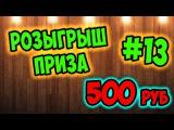КОНКУРС НА 500 РУБ! #13 КОМПАС ИНВЕСТИЦИЙ! КАК ЗАРАБОТАТЬ В ИНТЕРНЕТЕ 70000 РУБЛЕЙ
