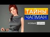 Тайны Чапман - Верхом на помеле  (17.02.2017)  HD