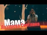 Лазарева Светлана - Мама (Евгения Блинова Cover)