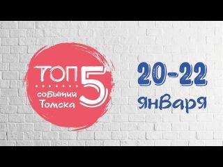ТОП 5 событий Томска (20-22 января)