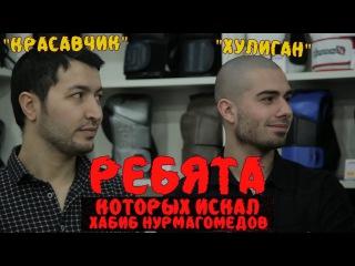 Ребята которых искал Хабиб Нурмагомедов - Хулиган и Красавчик