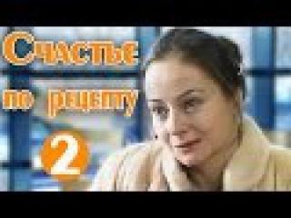 Мелодрама Счастье по рецепту.Русские мелодрамы 2016 новинки HD! Русский фильм про любовь.
