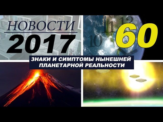 60º АЛЬЦИОН ПЛЕЯДЫ- НОВОСТИ 2017: Трансгендер, конец денег, США-Россия, НЛО