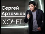 Сергей Артемьев - Хочет