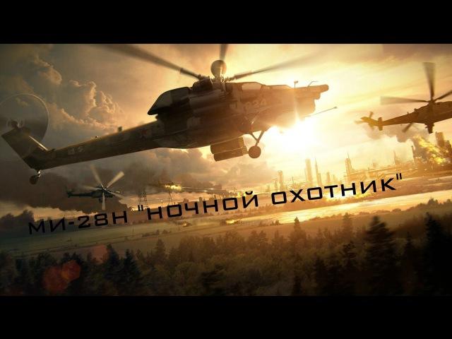 Ми-28Н Ночной Охотник \ Mi-28N Havoc (HD)