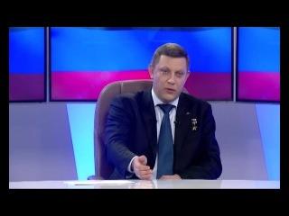 Откровенный разговор с Главой Республики Александром Захарченко. 28.12.2016. Часть 2