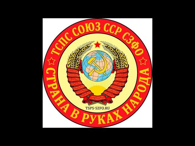 ВЫПУСК 2 Потреблятство. ПрофСоюз Санкт-Питербург