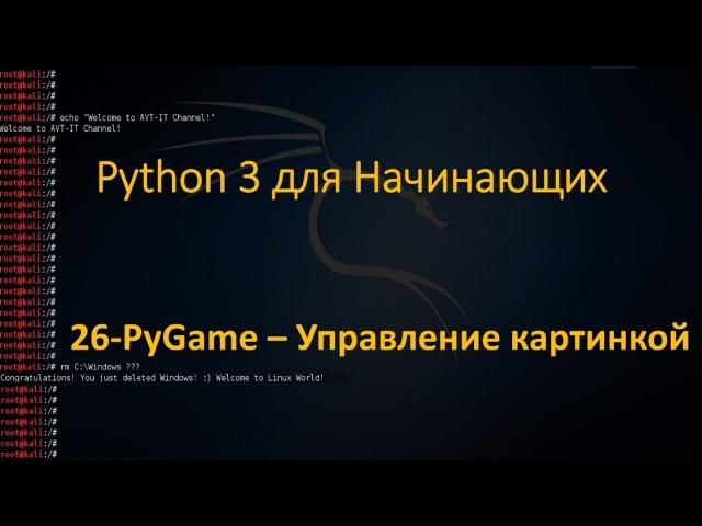 26.Python для Начинающих - PyGame - Управление Картинкой
