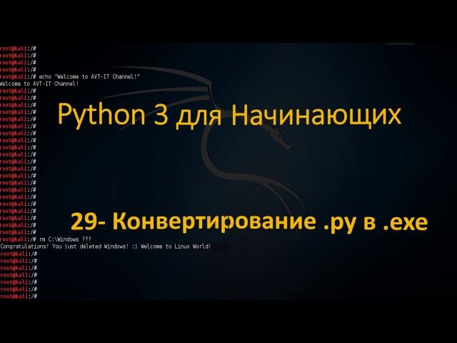 29.Python для Начинающих - Конвертирование .py в .exe