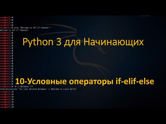 10.Python для Начинающих - Условные операторы if-elif-else