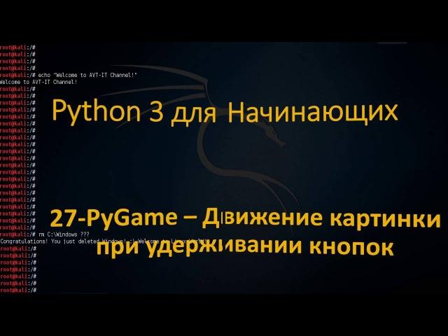 27.Python для Начинающих - PyGame - Управление Картинкой при удерживании