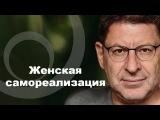 Михаил Лабковский - Женская самореализация.