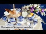 Видео обзор - весенних композиций от дизайнера Ксении Штыревой специально для Г ...