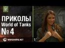 Приколы World of Tanks Для взрослых 4