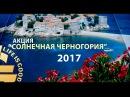 "Осталось 12 дней до окончания Акции ""Солнечная Черногория"" от холдинга Life is Good. По интересующим вопросам звони 8(910)742-40-49"