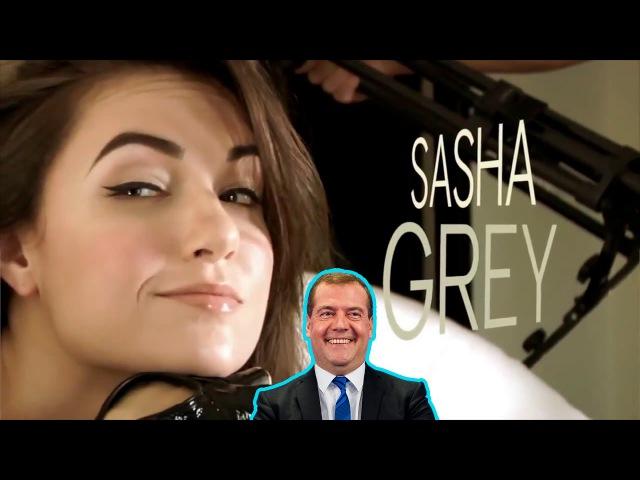 Medvedev and Sasha Grey. Медведев и Саша Грей. Short Funny Videos Compilation 17