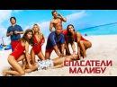 Спасатели Малибу | Трейлер | Baywatch | 2017