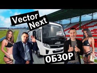 Обзор автобус ПАЗ Vector NEXT. Тест драйв. Гоночная трасса