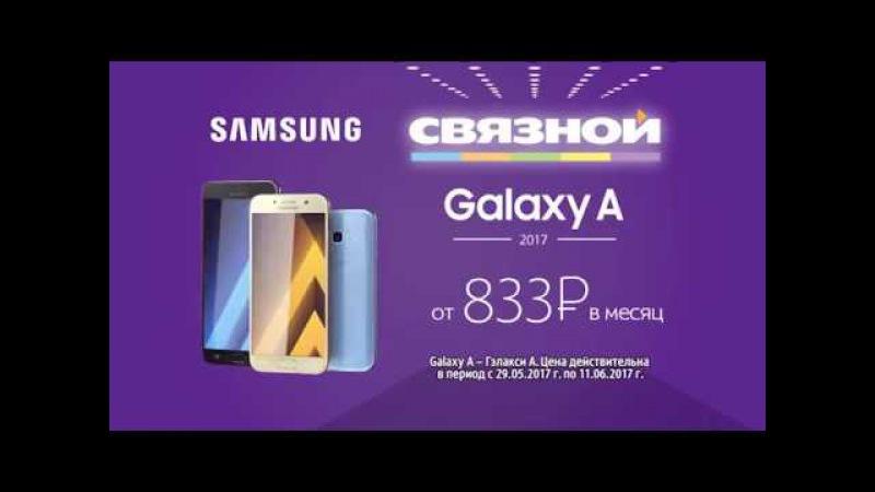 Samsung Galaxy A-серия (2017) в «Связном». Смотри со звуком в наушниках!