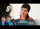 Саша добрый, Саша злой. 8 серия 2016. Детектив @ Русские сериалы