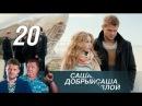 Саша добрый, Саша злой. 20 серия 2016. Детектив @ Русские сериалы