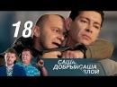 Саша добрый, Саша злой. 18 серия 2016. Детектив @ Русские сериалы