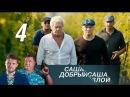 Саша добрый, Саша злой. 4 серия 2016. Детектив @ Русские сериалы