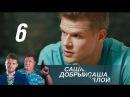 Саша добрый, Саша злой. 6 серия 2016. Детектив @ Русские сериалы