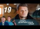 Саша добрый, Саша злой. 19 серия 2016. Детектив @ Русские сериалы