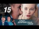 Саша добрый, Саша злой. 15 серия 2016. Детектив @ Русские сериалы