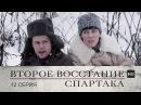 Второе восстание Спартака 12 серия 2012