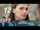 Саша добрый, Саша злой. 12 серия 2016. Детектив @ Русские сериалы