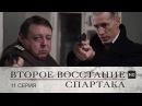Второе восстание Спартака 11 серия 2014