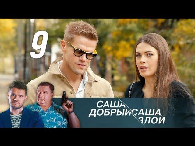 Саша добрый Саша злой 9 серия 2016 Детектив @ Русские сериалы смотреть онлайн без регистрации