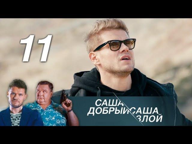 Саша добрый Саша злой 11 серия 2016 Детектив @ Русские сериалы смотреть онлайн без регистрации