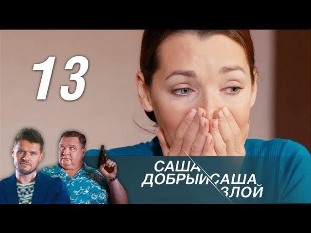 Саша добрый Саша злой 13 серия 2016 Детектив @ Русские сериалы смотреть онлайн без регистрации