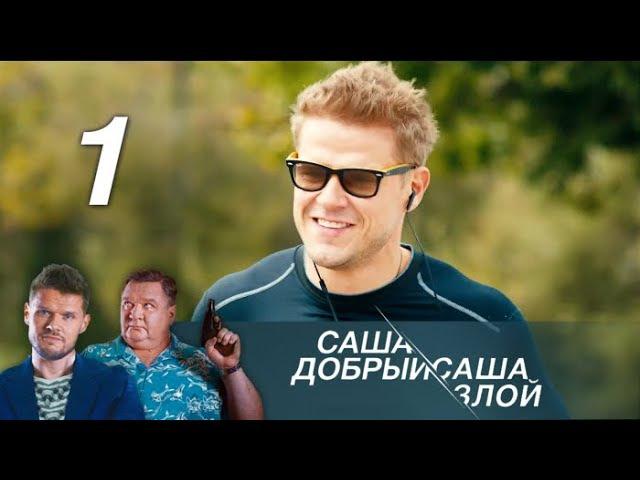 Саша добрый Саша злой 1 серия 2016 Детектив @ Русские сериалы смотреть онлайн без регистрации