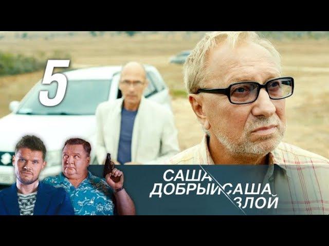 Саша добрый Саша злой 5 серия 2016 Детектив @ Русские сериалы смотреть онлайн без регистрации