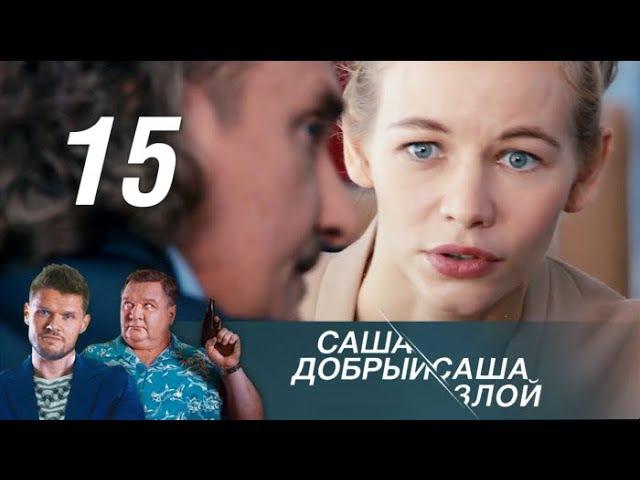 Саша добрый Саша злой 15 серия 2016 Детектив @ Русские сериалы