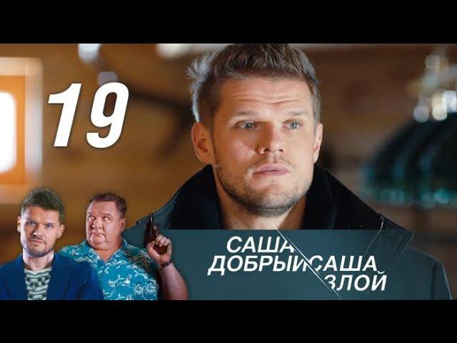 Саша добрый Саша злой 19 серия 2016 Детектив @ Русские сериалы смотреть онлайн без регистрации