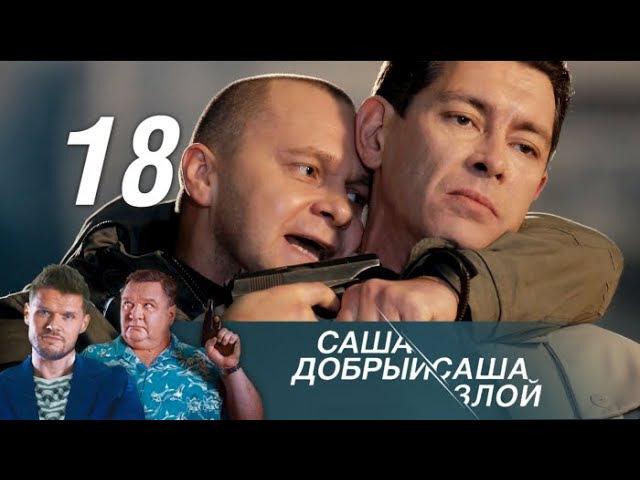 Саша добрый Саша злой 18 серия 2016 Детектив @ Русские сериалы
