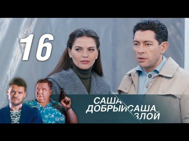 Саша добрый Саша злой 16 серия 2016 Детектив @ Русские сериалы смотреть онлайн без регистрации