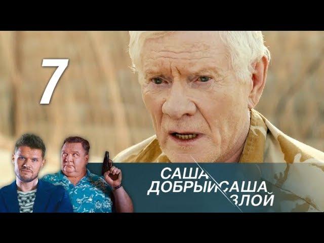 Саша добрый Саша злой 7 серия 2016 Детектив @ Русские сериалы смотреть онлайн без регистрации